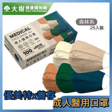 優美特x善存 成人醫用口罩 森林系 25入/盒 MD雙鋼印