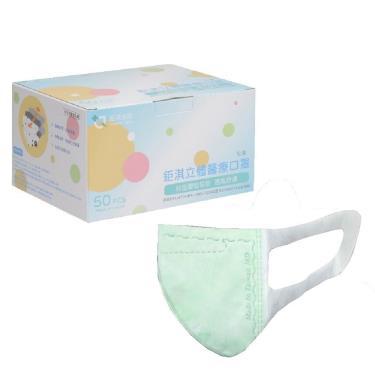 鉅淇 幼幼 立體醫療口罩 S 綠色 (50入/盒)