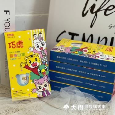 東野 醫用兒童口罩 滿版巧虎 10入/盒