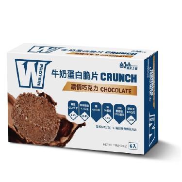 義美生醫牛奶蛋白脆片-濃情巧克力(20g*6包/盒)