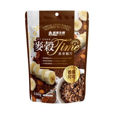 義美生機 麥穀time燕麥脆片(香蕉可可) 160g