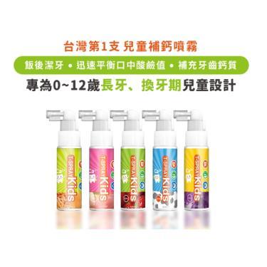 齒妍堂 兒童含鈣健齒噴霧 草莓 20ml