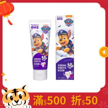 齒妍堂x汪汪隊立大功 兒童防蛀修護牙膏(含氟) 葡萄 80g