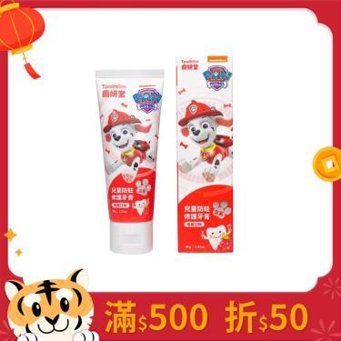 齒妍堂x汪汪隊立大功 兒童防蛀修護牙膏(含氟) 草莓 80g