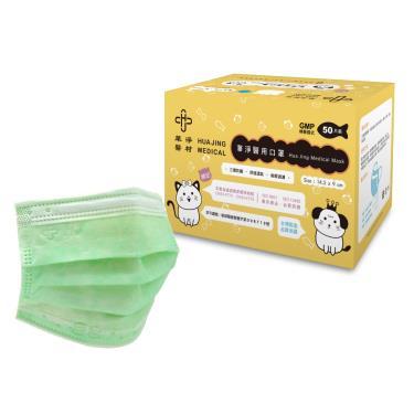 華淨 兒童平面醫用口罩 綠色 (50入/盒)