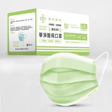 華淨 成人平面醫用口罩 綠色 (50入/盒)