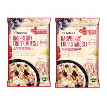 (2件特惠)Vilson 米森 水果覆盆莓麥片 50g 隨手包*2 活動至9/30