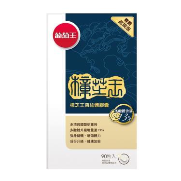 葡萄王-樟芝王尊爵高規版-90粒/瓶