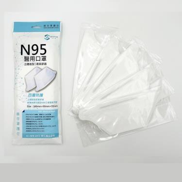 善存 N95 鴨嘴型 醫用防護口罩  (5入/袋)