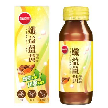 葡萄王 孅益薑黃精粹飲-60ml/瓶