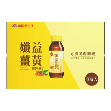 葡萄王 孅益薑黃精粹飲-60ml*8入/盒