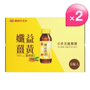 葡萄王 孅益薑黃精粹飲-60ml*8入X2盒