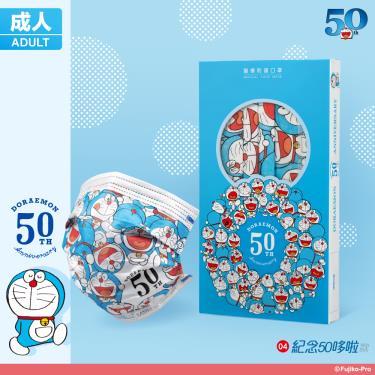 華淨X哆啦A夢 成人醫用防護口罩 紀念50哆啦 (10入/盒)