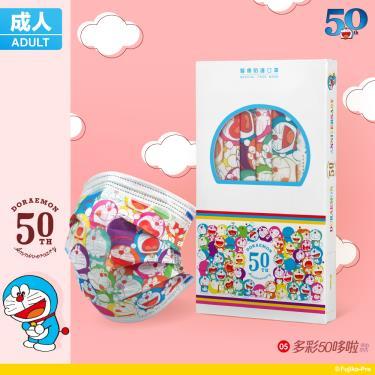 華淨X哆啦A夢 成人醫用防護口罩 多彩50哆啦 (10入/盒)