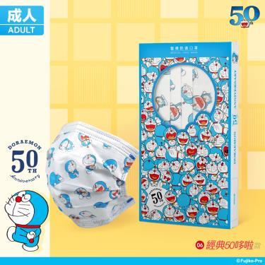 華淨X哆啦A夢 成人醫用防護口罩 經典50哆啦 (10入/盒)