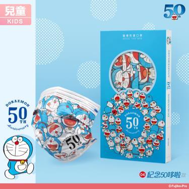 華淨X哆啦A夢 兒童醫用防護口罩 紀念50哆啦 (10入/盒)