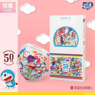 華淨X哆啦A夢 兒童醫用防護口罩 多彩50哆啦 (10入/盒)