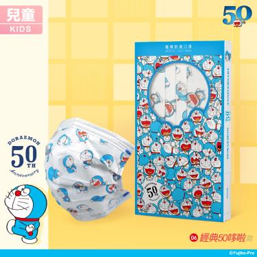 華淨X哆啦A夢 兒童醫用防護口罩 經典50哆啦 (10入/盒)