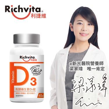利捷維 有酵維生素D3(60錠/瓶)