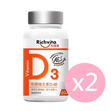 利捷維 有酵維生素D3(60錠X2瓶)