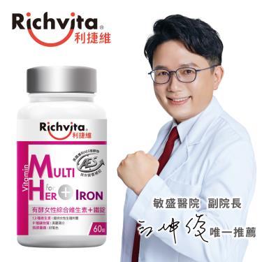 利捷維 有酵女性綜合維生素+鐵 (60錠/瓶)