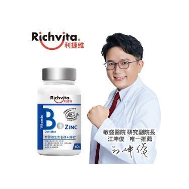 利捷維 有酵維生素B群+鋅 (60錠/瓶)