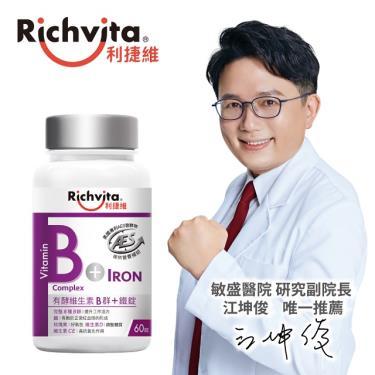 利捷維 有酵維生素B群+鐵 (60錠/瓶)