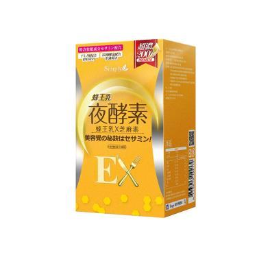 SIMPLY新普利-蜂王乳夜酵素EX錠-30錠/盒