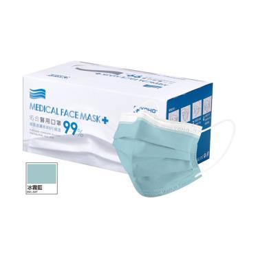 佑合 雙鋼印成人三層醫療口罩 冰霧藍 (50入/盒)