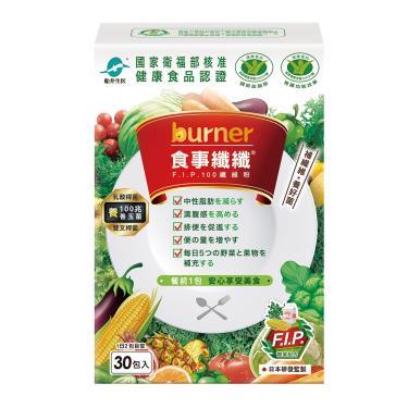 船井® burner倍熱 食事纖纖®F.I.P.100纖維粉30包/盒