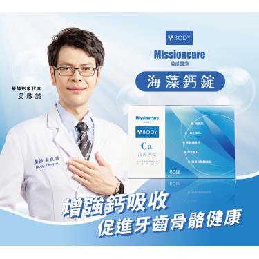 敏盛醫療 YOUNG BODY-海藻鈣錠-60錠/盒