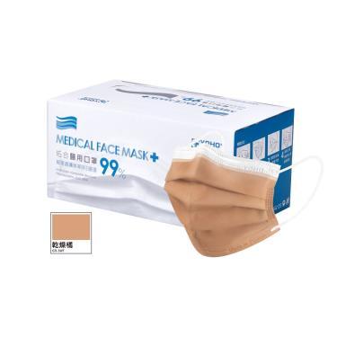 佑合 雙鋼印成人三層醫療口罩 乾燥橘 (50入/盒)