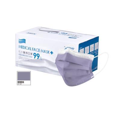 佑合 雙鋼印成人三層醫療口罩 煙燻紫 (50入/盒)