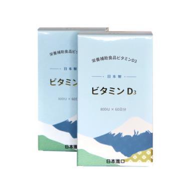 合心康-日本維生素D3軟膠囊-60顆/盒