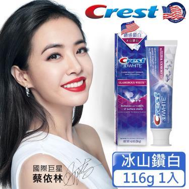 Crest 3DWhite 鑽感鎖白牙膏(冰山鑽白)116g