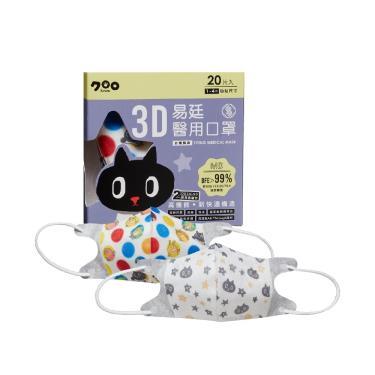 易廷 幼幼3D立體醫用口罩(猜猜紅黃藍+小星星) 20入/盒