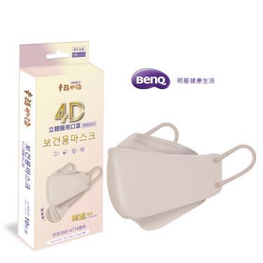 幸福物語 4D立體 成人醫用口罩 奶茶杏 10入/盒