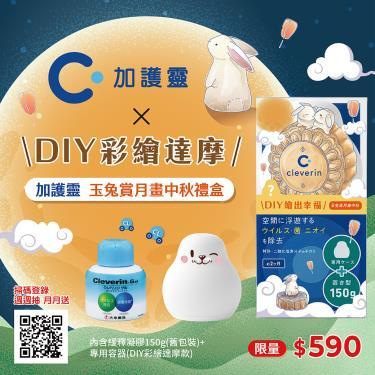 (獨賣!月兔限量款)大幸藥品 日本Cleverin Gel加護靈 DIY彩繪達摩款