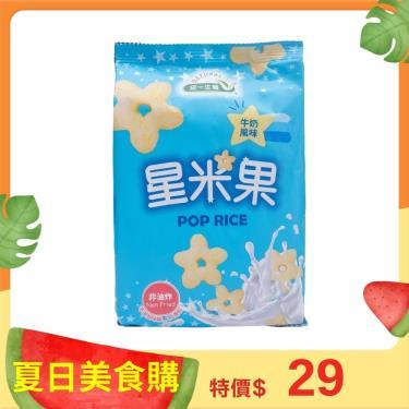 統一生機 星米果-牛奶風味50g