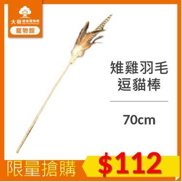 自然鮮木天蓼雉雞羽毛逗貓棒70cm