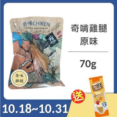 奇啃雞腿 原味70g