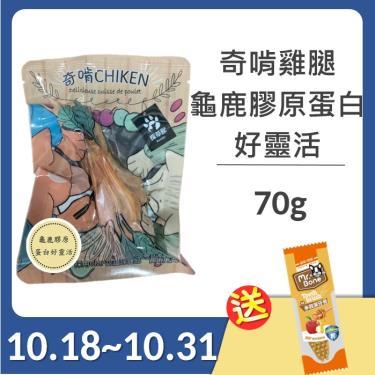 奇啃雞腿 龜鹿膠原蛋白好靈活70g