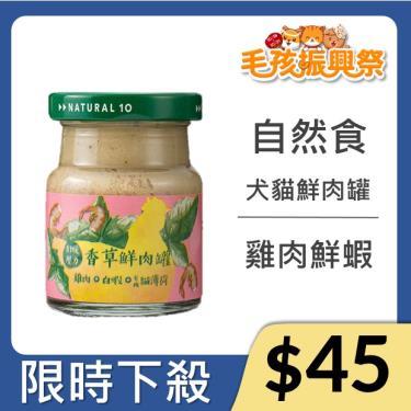 自然食 Natural10 犬貓香草鮮肉罐雞肉鮮蝦65g