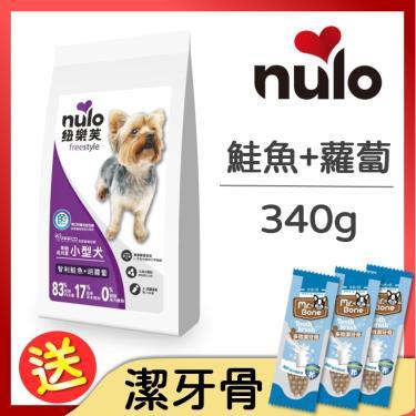 NULO紐樂芙  無榖小型犬-鮭魚+胡蘿蔔340g