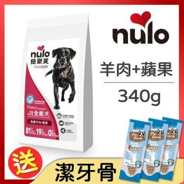 NULO紐樂芙  無榖全能犬-羊肉+蘋果340g