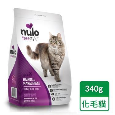 NULO紐樂芙  無榖化毛貓-火雞+菊苣根340g