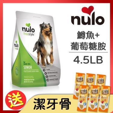 Nulo無榖高齡犬-鱒魚+葡萄糖胺4.5lb