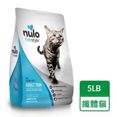 NULO紐樂芙 無榖纖體貓-鮭魚+左旋肉鹼5lb