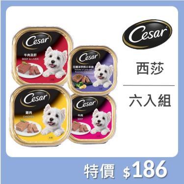 西莎 餐盒-六入組(牛肉及肝+牛+雞+精緻羊+洋芋+燉雞)