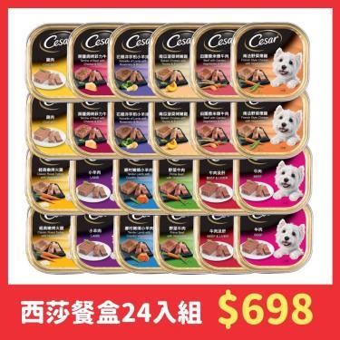 西莎 餐盒-24入組(口味各2)